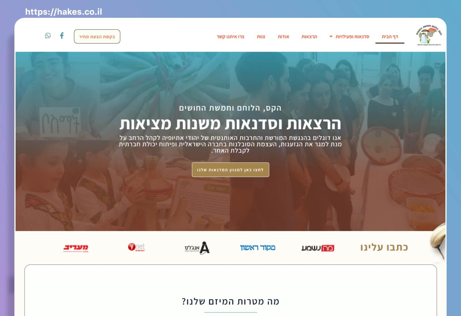 דוגמא לבניית אתר תדמית
